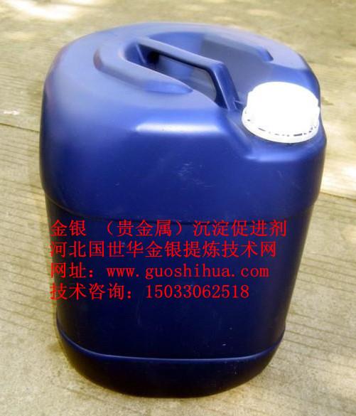 金银(贵金属)沉淀促进剂